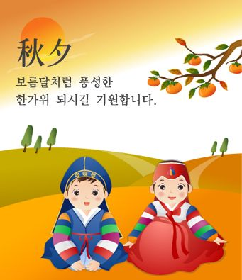 A traditional Chuseok scene